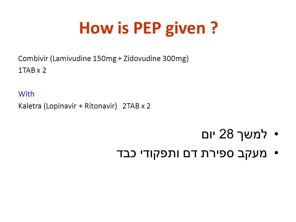 How is PEP given למשך 28 יום מעקב ספירת דם ותפקודי כבד