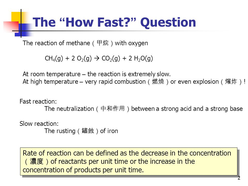 The How Fast Question