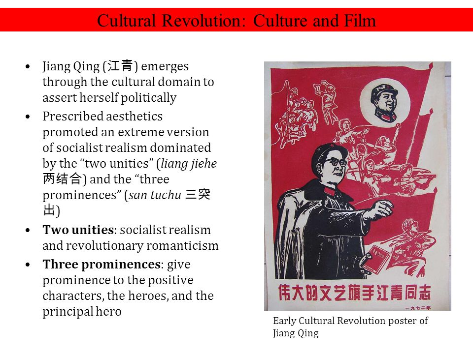 Cultural Revolution: Culture and Film