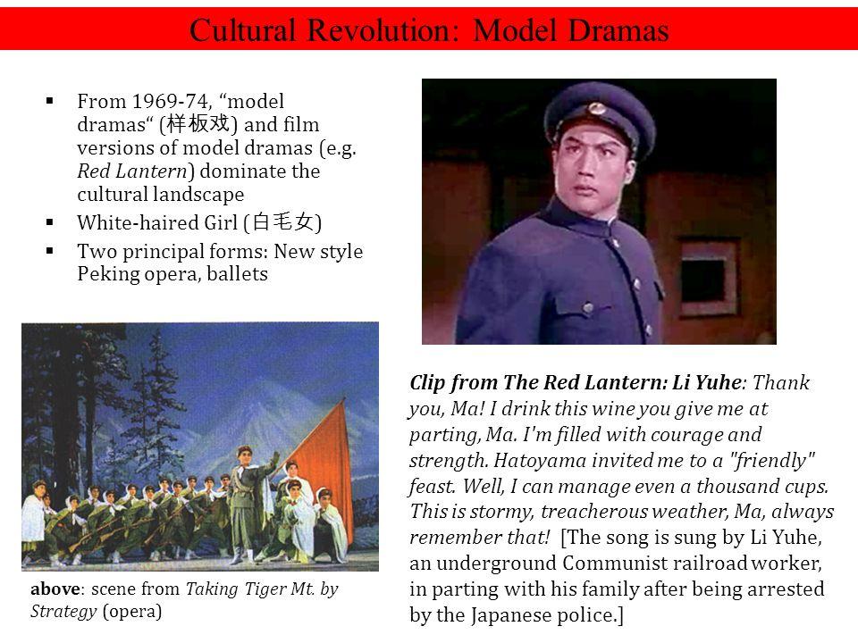 Cultural Revolution: Model Dramas
