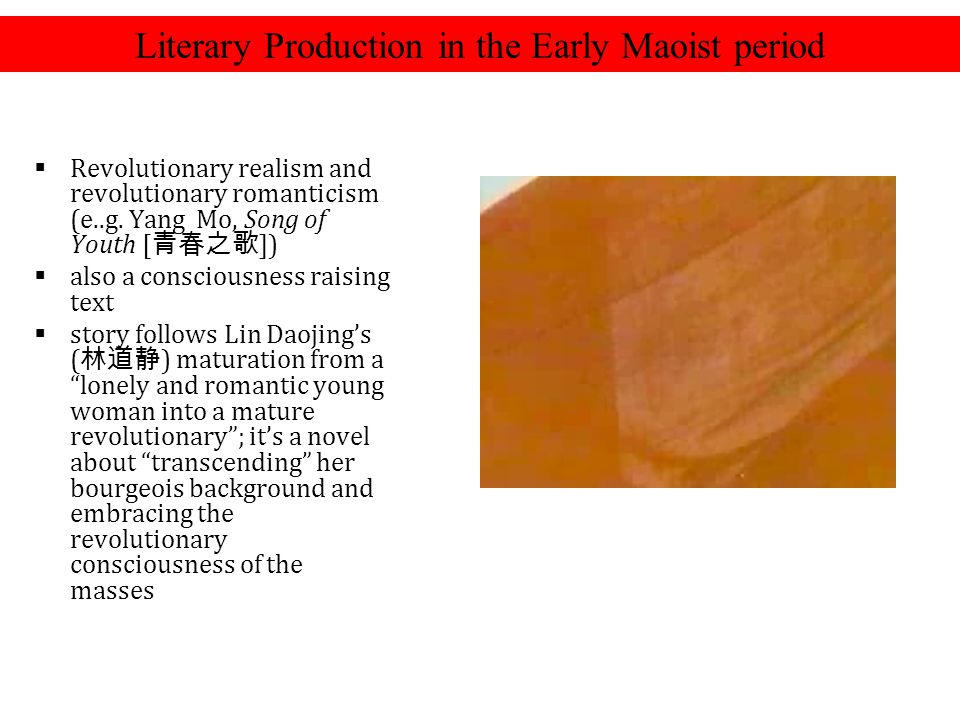 Literary Production in the Early Maoist period