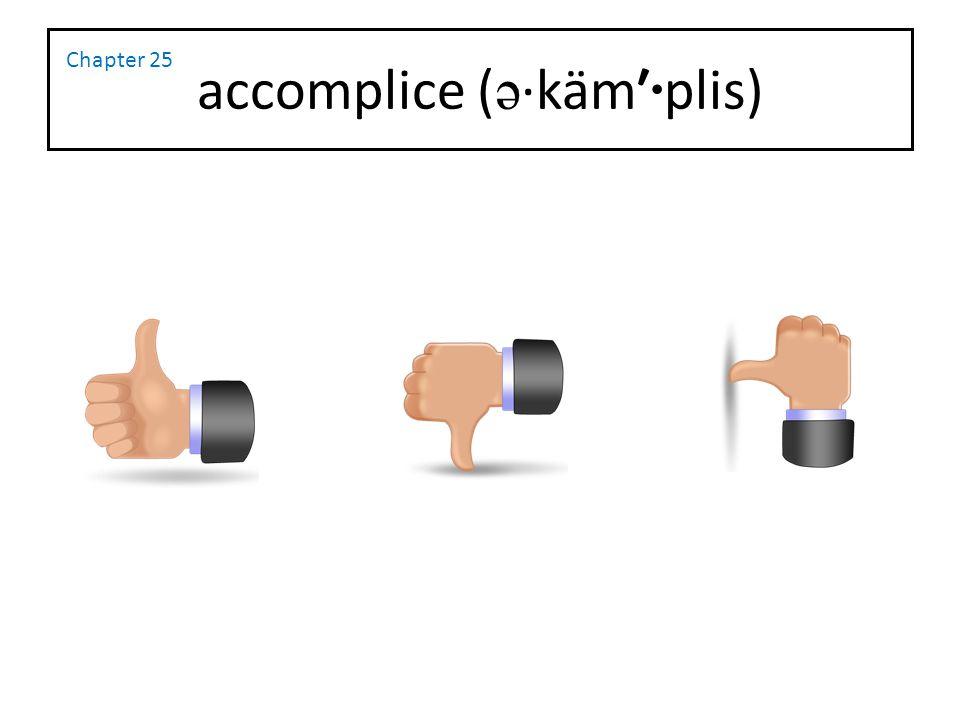 accomplice (ə·käm′·plis)