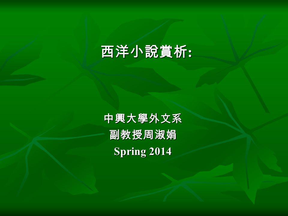 西洋小說賞析: 中興大學外文系 副教授周淑娟 Spring 2014