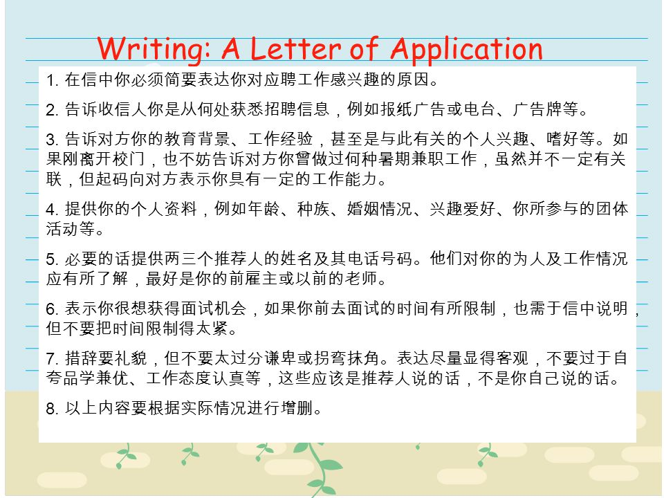Writing: A Letter of Application