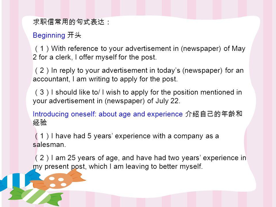 求职信常用的句式表达: Beginning 开头. (1)With reference to your advertisement in (newspaper) of May 2 for a clerk, I offer myself for the post.