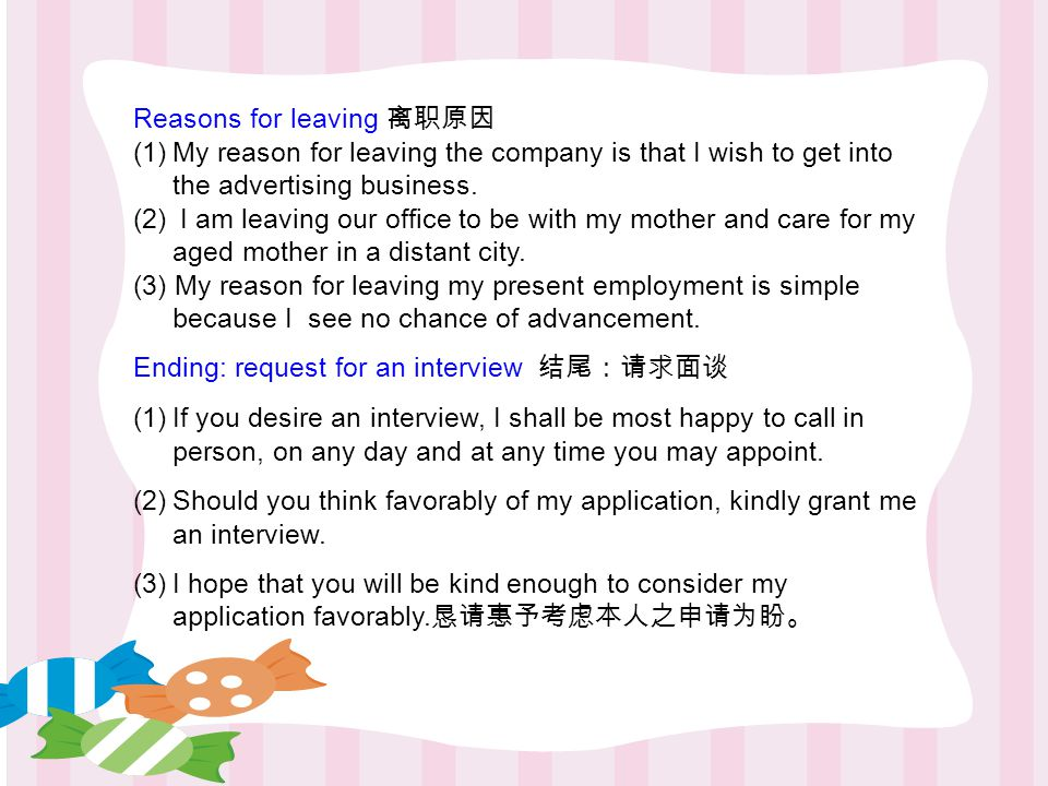 Reasons for leaving 离职原因