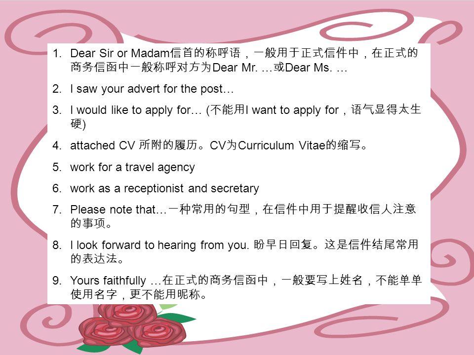 Dear Sir or Madam信首的称呼语,一般用于正式信件中,在正式的商务信函中一般称呼对方为Dear Mr. …或Dear Ms. …