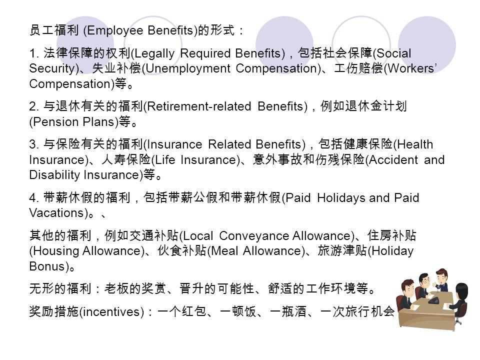 员工福利 (Employee Benefits)的形式: