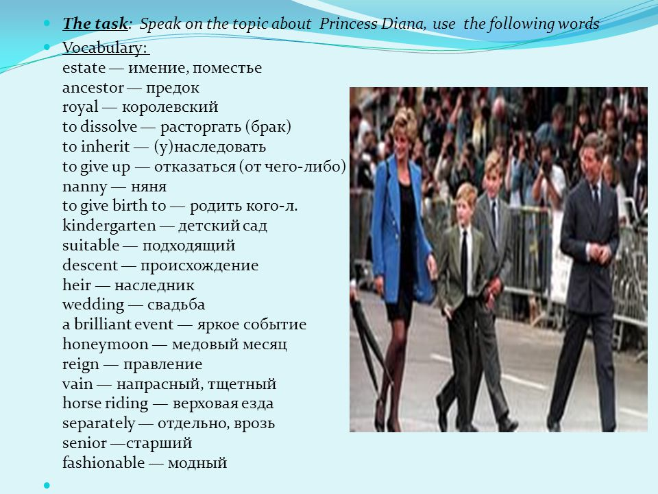 The task: Speak on the topic about Princess Diana, use the following words