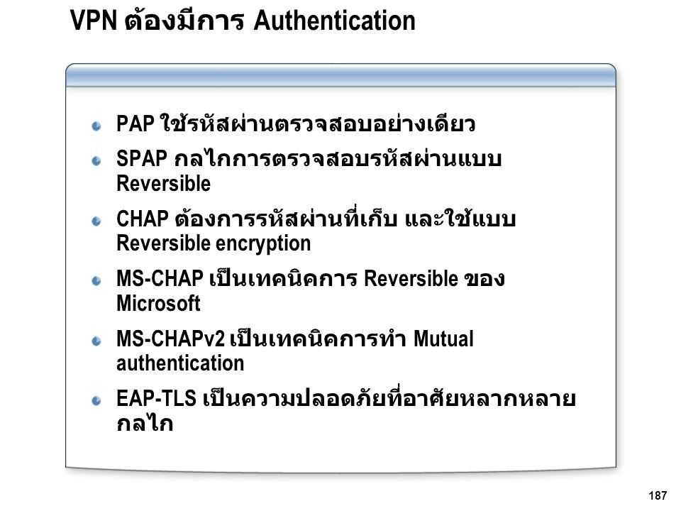 VPN ต้องมีการ Authentication