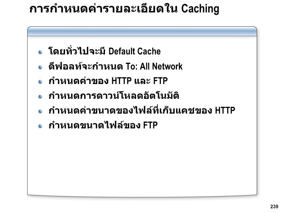 การกำหนดค่ารายละเอียดใน Caching