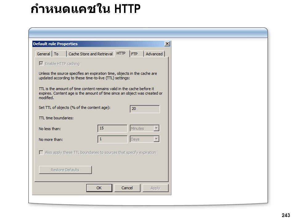 กำหนดแคชใน HTTP 243