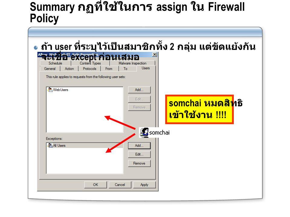 Summary กฏที่ใช้ในการ assign ใน Firewall Policy