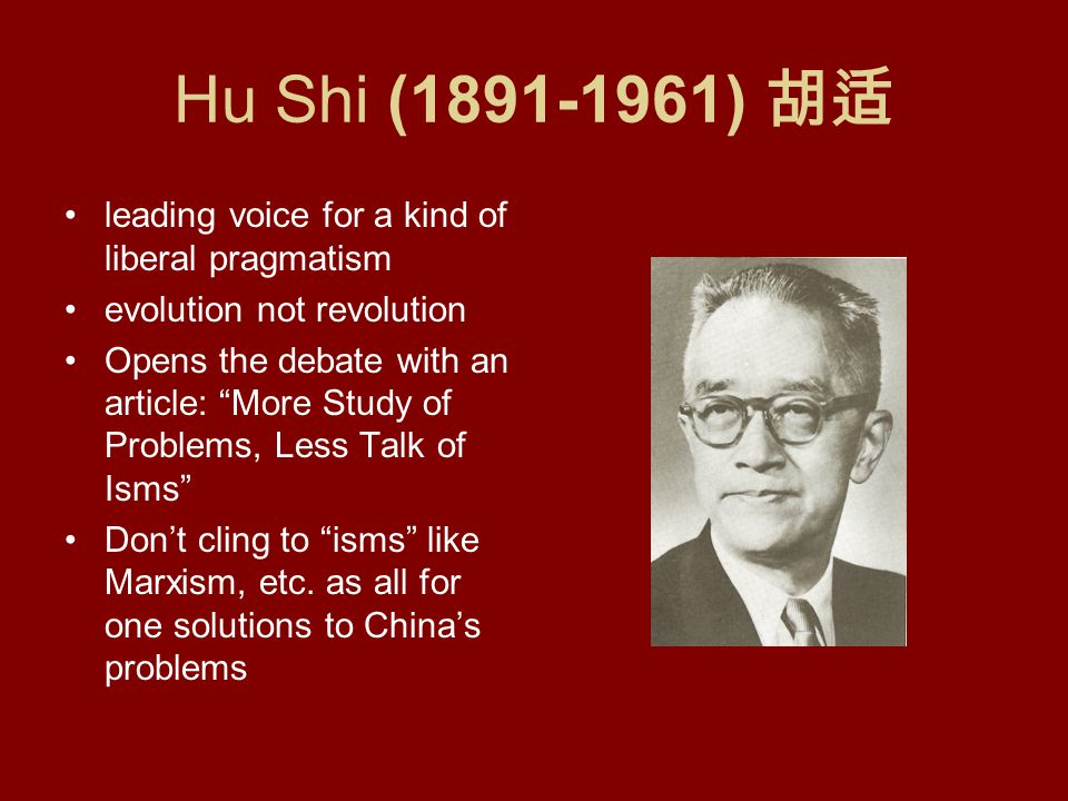Hu Shi (1891-1961) 胡适 leading voice for a kind of liberal pragmatism