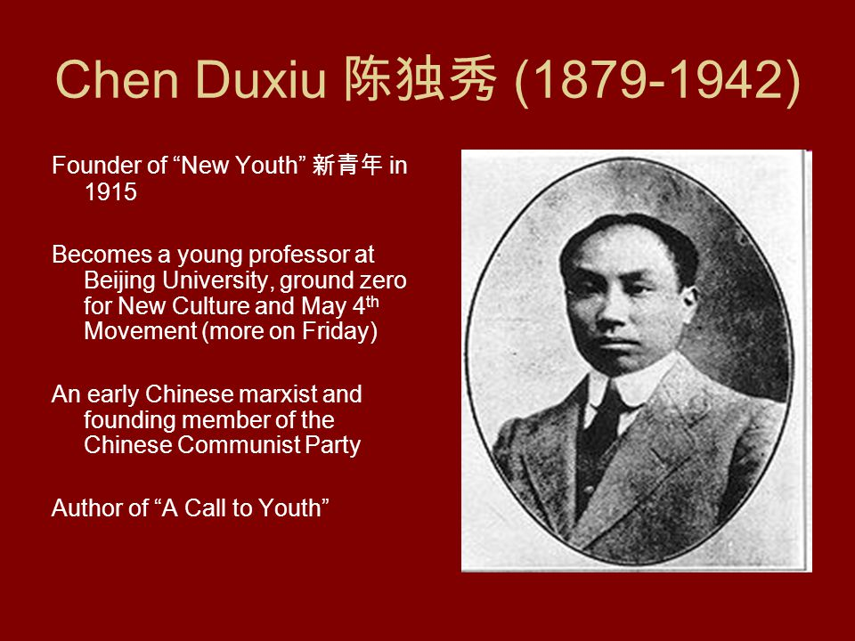 Chen Duxiu 陈独秀 (1879-1942) Founder of New Youth 新青年 in 1915