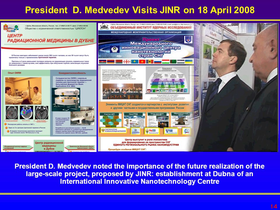 President D. Medvedev Visits JINR on 18 April 2008