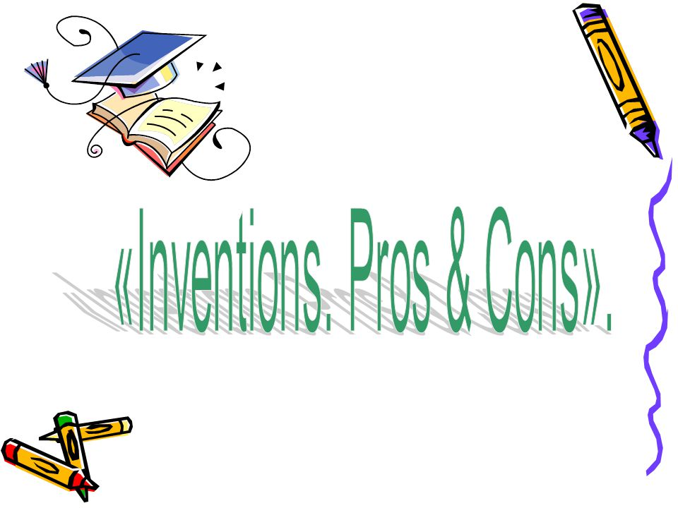 «Inventions. Pros & Cons».