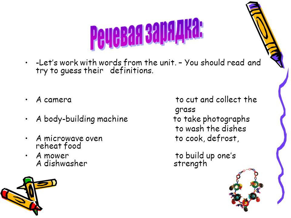 Речевая зарядка: -Let's work with words from the unit. – You should read and try to guess their definitions.