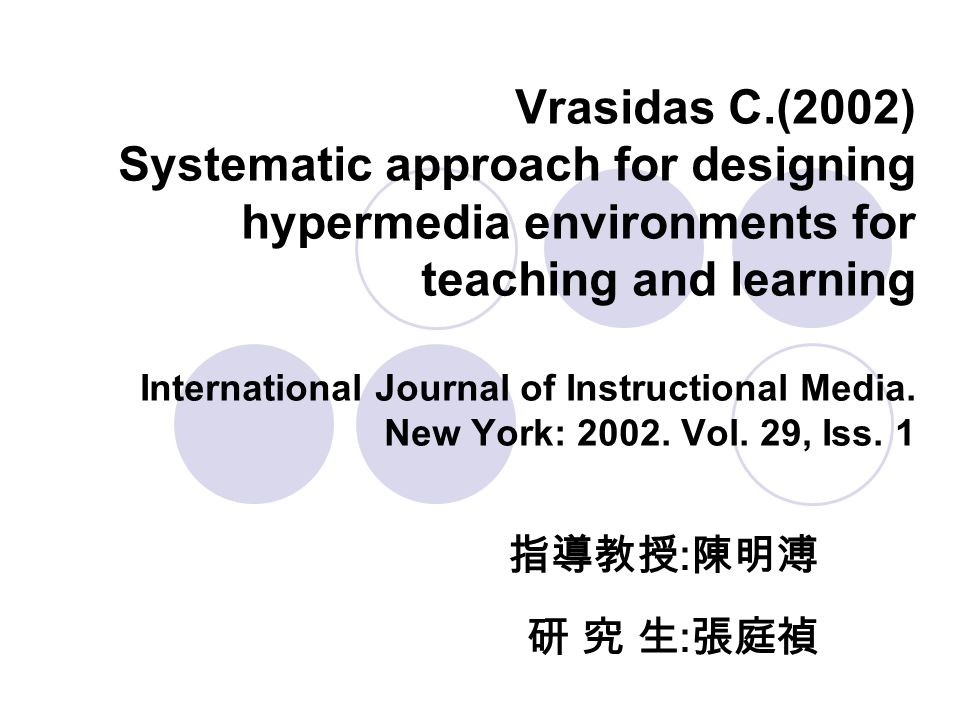 Vrasidas C.(2002) Systematic approach for designing hypermedia environments for teaching and learning International Journal of Instructional Media. New York: 2002. Vol. 29, Iss. 1