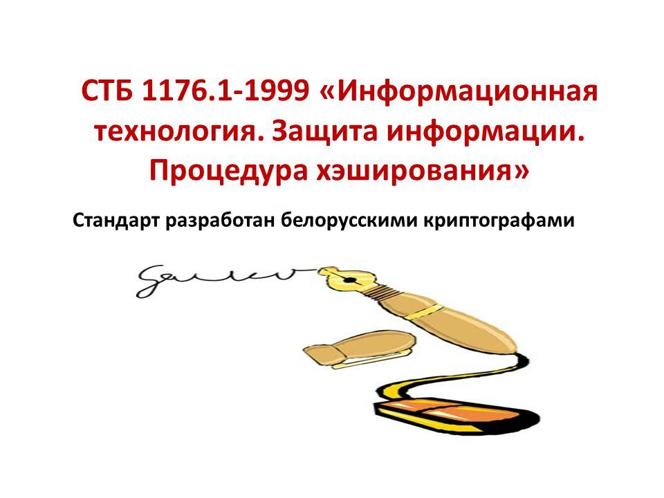 Стандарт разработан белорусскими криптографами