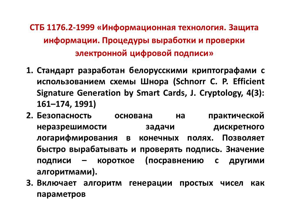 СТБ 1176. 2-1999 «Информационная технология. Защита информации