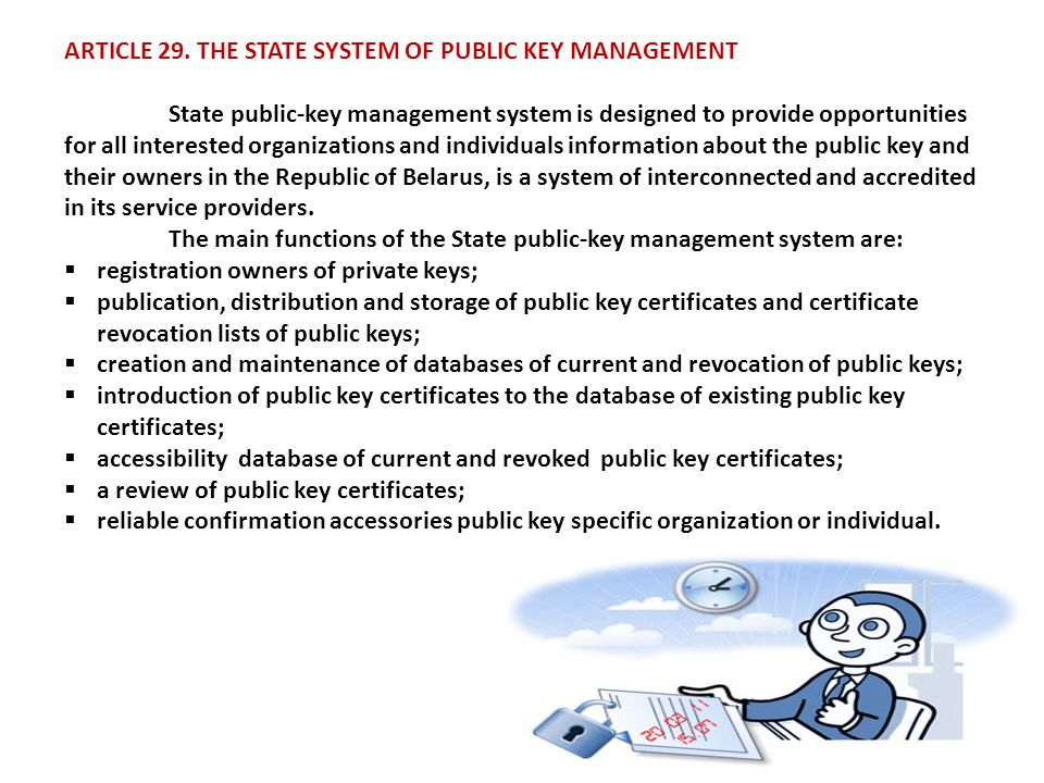 ARTICLE 29. THE STATE SYSTEM OF PUBLIC KEY MANAGEMENT