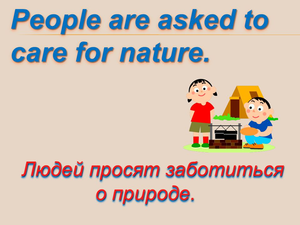 Людей просят заботиться о природе.