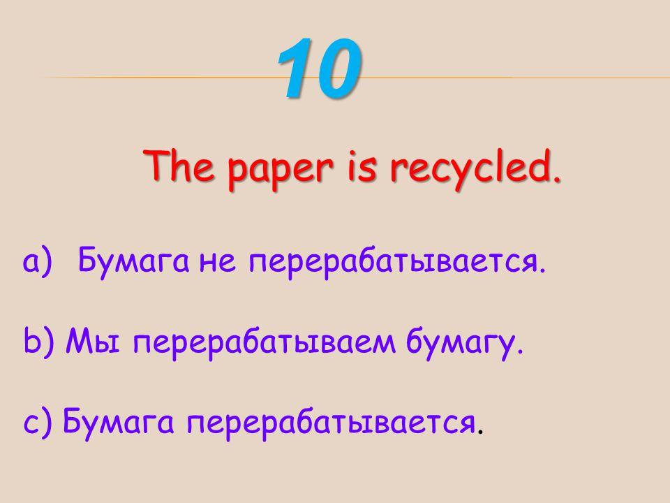 10 The paper is recycled. Бумага не перерабатывается.