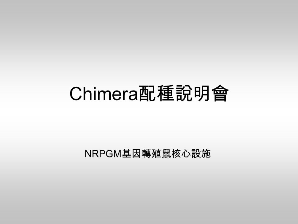 Chimera配種說明會 NRPGM基因轉殖鼠核心設施