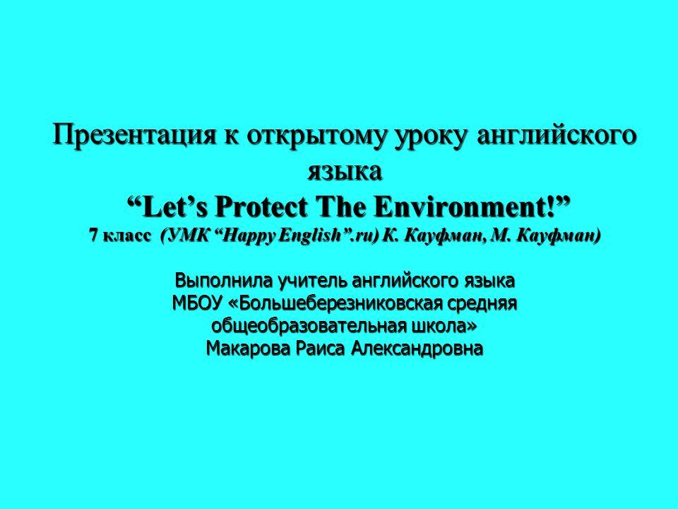 Презентация к открытому уроку английского языка Let's Protect The Environment! 7 класс (УМК Happy English .ru) К.