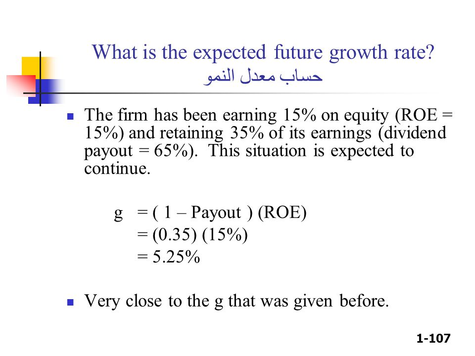 What is the expected future growth rate حساب معدل النمو