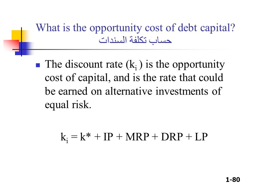 What is the opportunity cost of debt capital حساب تكلفة السندات