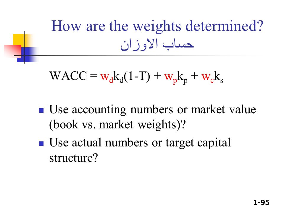How are the weights determined حساب الاوزان