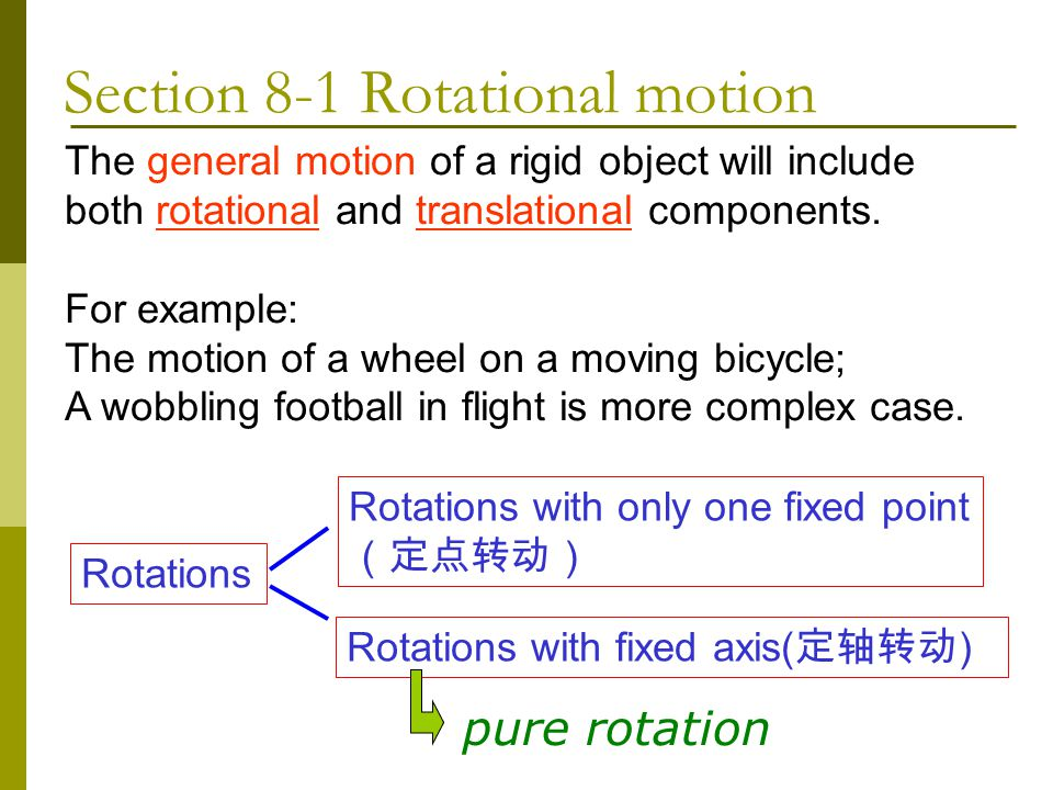 Section 8-1 Rotational motion