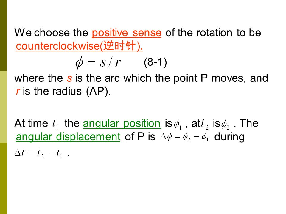 We choose the positive sense of the rotation to be counterclockwise(逆时针).