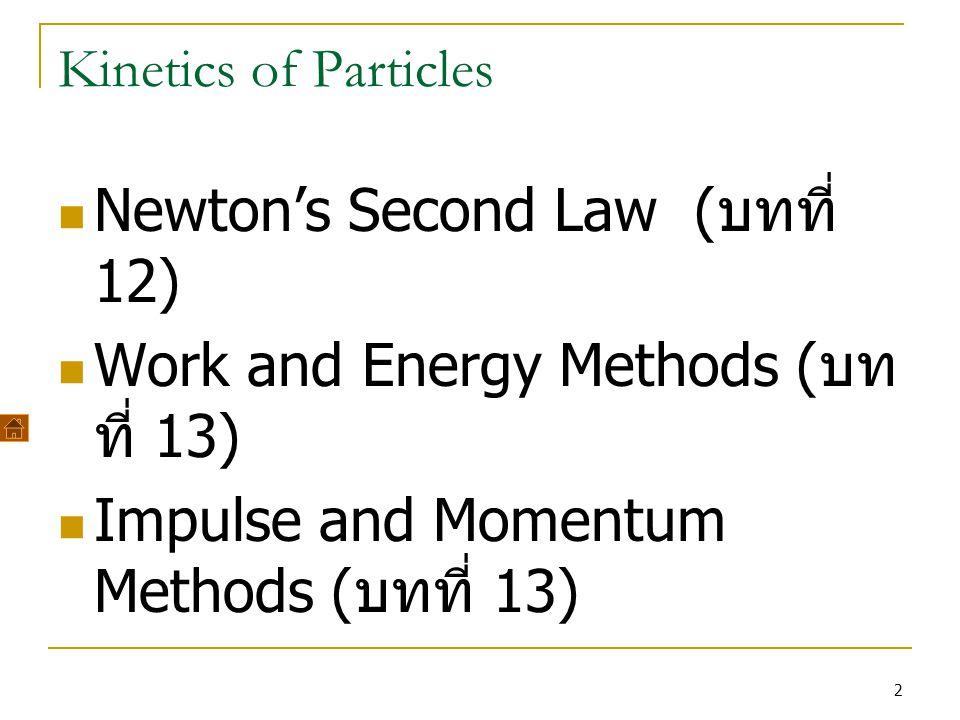 Newton's Second Law (บทที่ 12) Work and Energy Methods (บทที่ 13)