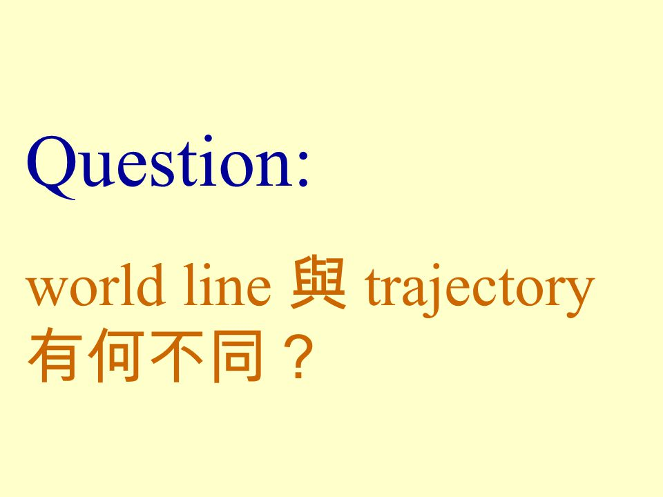 Question: world line 與 trajectory 有何不同?