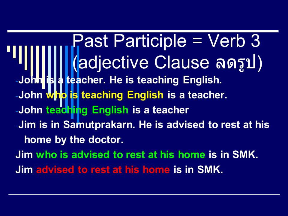 Past Participle = Verb 3 (adjective Clause ลดรูป)