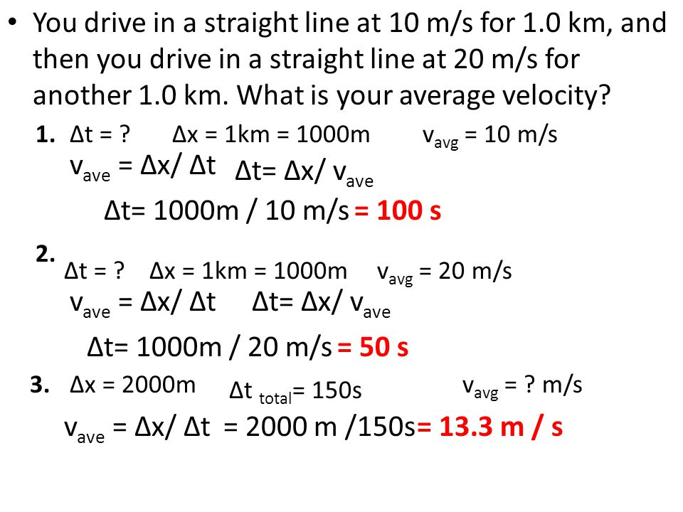 You drive in a straight line at 10 m/s for 1
