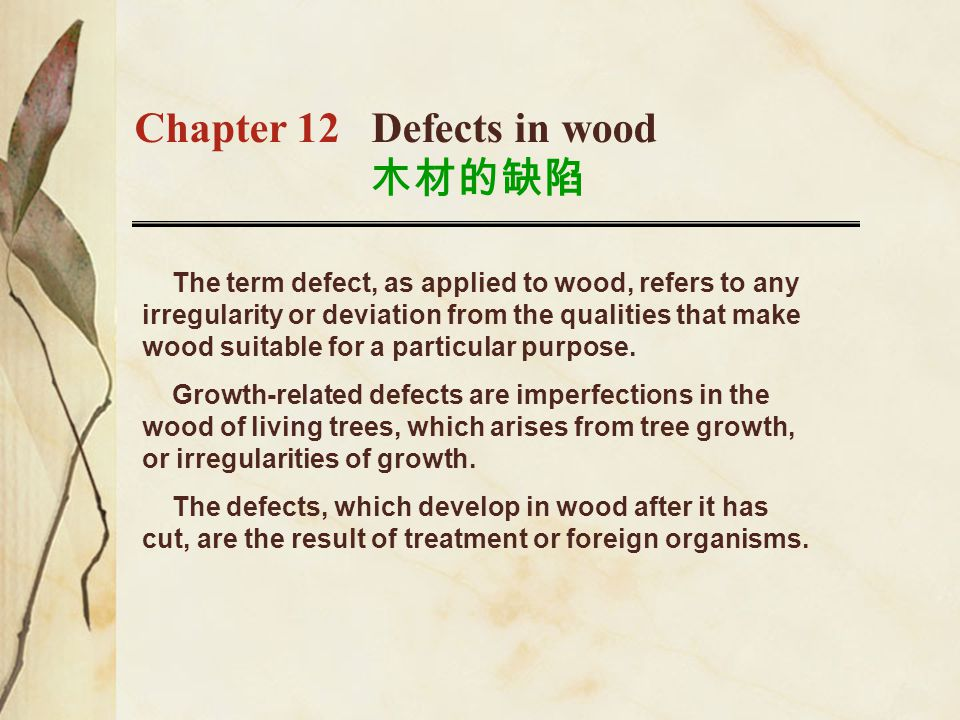 Chapter 12 Defects in wood 木材的缺陷