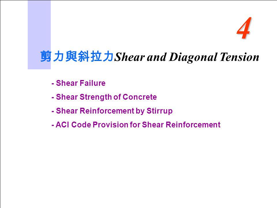 4 剪力與斜拉力Shear and Diagonal Tension - Shear Failure