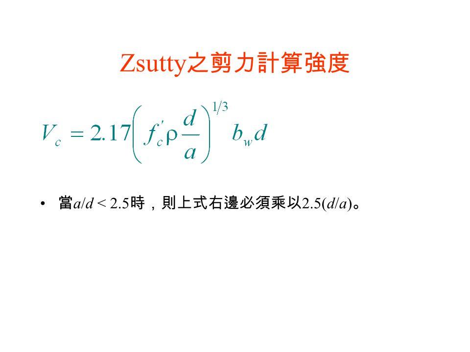 Zsutty之剪力計算強度 當a/d < 2.5時,則上式右邊必須乘以2.5(d/a)。