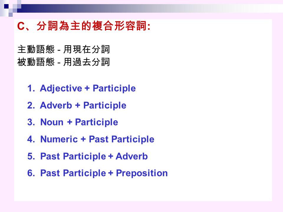 C、分詞為主的複合形容詞: 主動語態 - 用現在分詞 被動語態 - 用過去分詞 1. Adjective + Participle