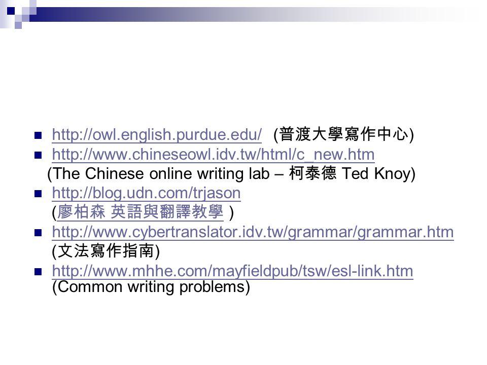 http://owl.english.purdue.edu/ (普渡大學寫作中心)