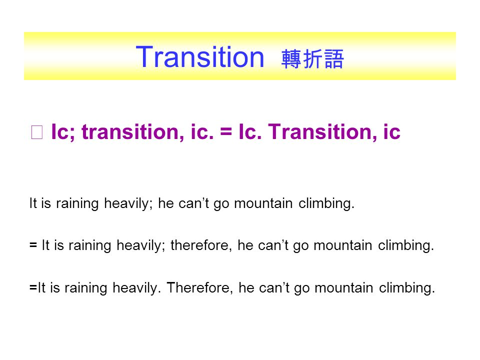 Transition 轉折語 ◎ Ic; transition, ic. = Ic. Transition, ic