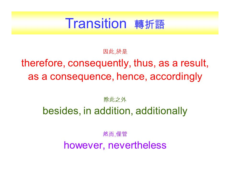 Transition 轉折語 therefore, consequently, thus, as a result,