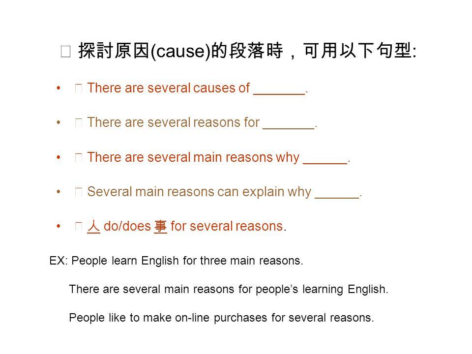 ※ 探討原因(cause)的段落時,可用以下句型: