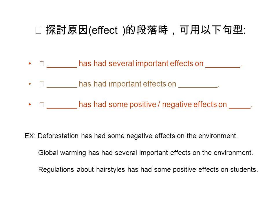 ※ 探討原因(effect )的段落時,可用以下句型: