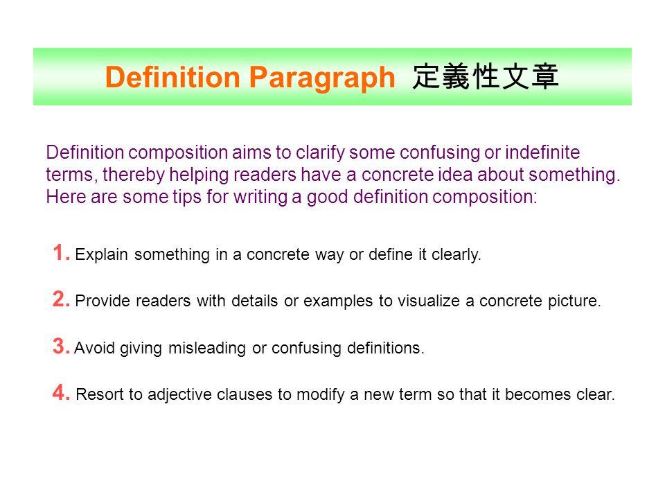 Definition Paragraph 定義性文章