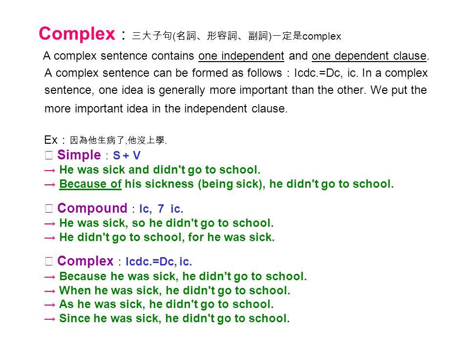Complex:三大子句(名詞、形容詞、副詞)一定是complex